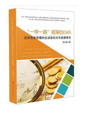"""""""一带一路""""框架的GMS经济带旅游圈内生动态化合作发展研究"""