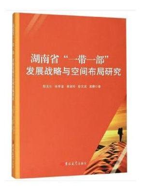 """湖南省""""一带一部""""发展战略与空间布局研究"""