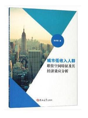 城市低收入人群职住空间特征及其经济效应分析