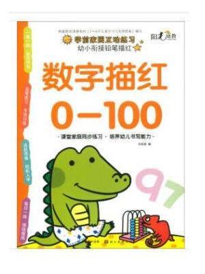 幼小衔接铅笔描红·数字描红0-100