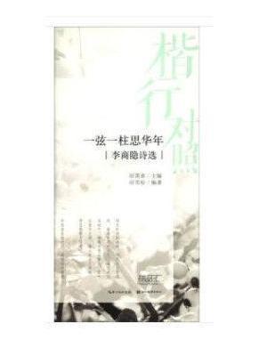 楷行对照2-田英章田雪松硬笔描临本-李商隐诗选