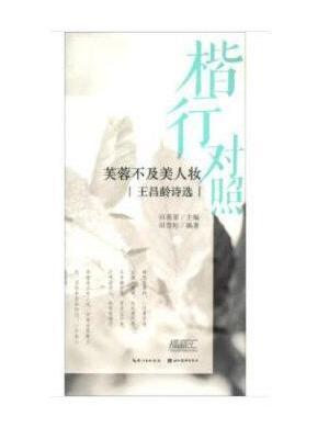 楷行对照2-田英章田雪松硬笔描临本-王昌龄诗选