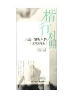 楷行对照2-田英章田雪松硬笔描临本-孟浩然诗选