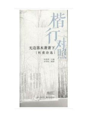 楷行对照2-田英章田雪松硬笔描临本-杜甫诗选
