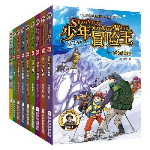 少年冒险王【神州寻宝+雪域求生+《跟探险家一起去探险》 共9册】