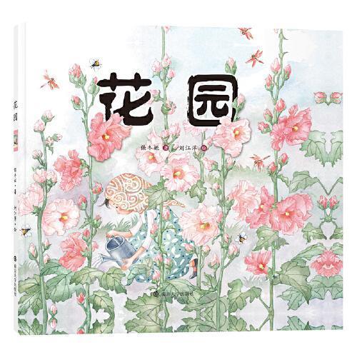 花园(保冬妮绘本)
