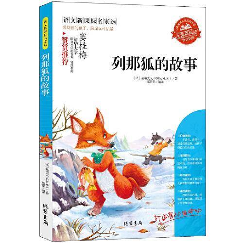 【列那狐的故事】语文新课标小学生课外阅读书4-6年级三年级四五六6-12-15岁非注音畅销青少年世界名著