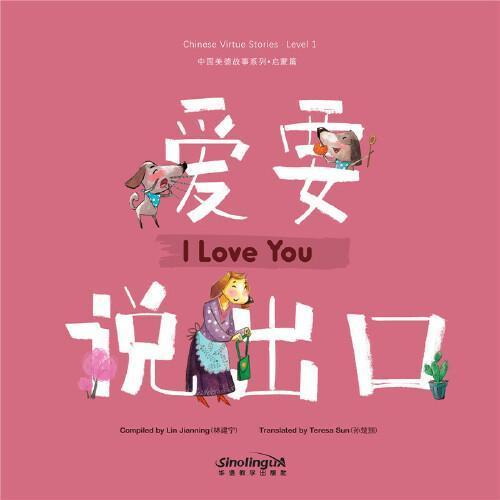 中国美德故事系列3:爱要说出口