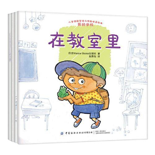 儿童情绪管理与性格培养绘本:我的学校(全4册)