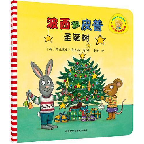 波西和皮普:圣诞树