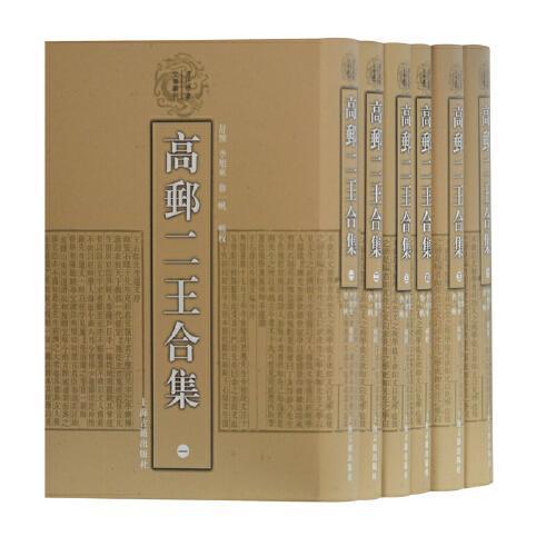 高邮二王合集(全六册)(清代学者文集丛刊)