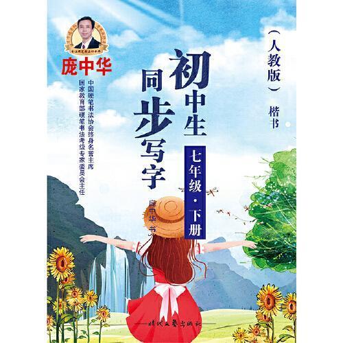 庞中华小学生写字课课练 七年级·下册(人教版)