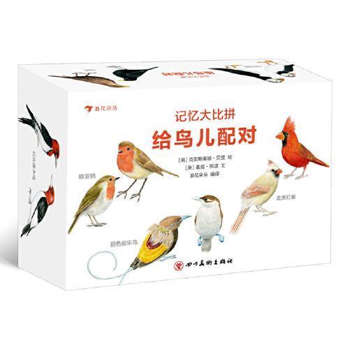记忆大比拼:给鸟儿配对(盒装)全世界25对鸟儿大集合,50幅精美手绘插图。亲子协作,乐趣无穷。