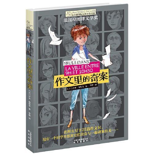 新版·长青藤国际大奖小说书系·第3辑:作文里的奇案