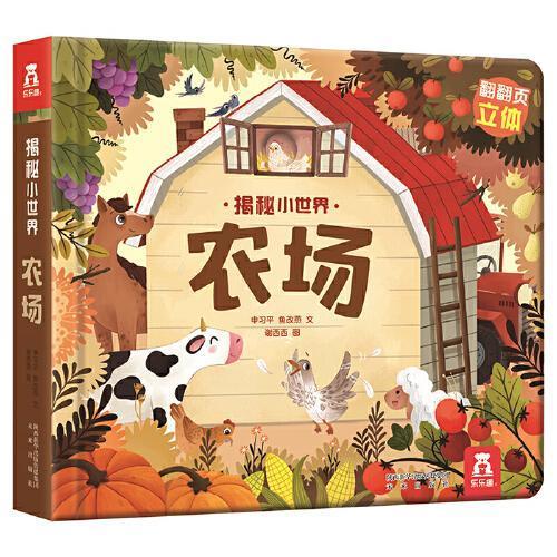 乐乐趣揭秘翻翻书-揭秘小世界:农场