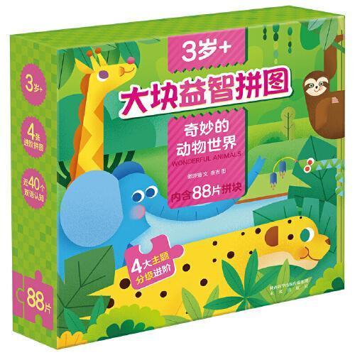 大块益智拼图 3岁+ 奇妙的动物世界
