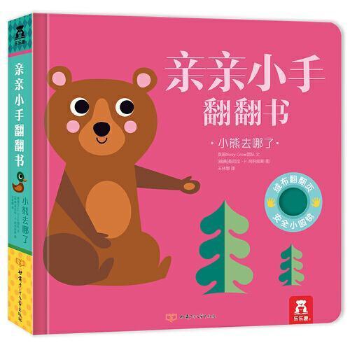 亲亲小手翻翻书:小熊去哪了