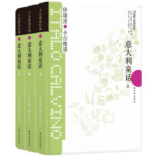 卡尔维诺经典:意大利童话(共三册)(童话决定了世间男女的命运,尤其是对于生命中受命运支配的那部分。因为卡尔维诺,《意大利童话》站在与《格林童话》同样的高度)