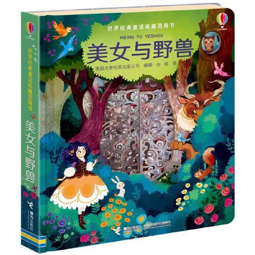 尤斯伯恩世界经典童话纸雕图画书:美女与野兽