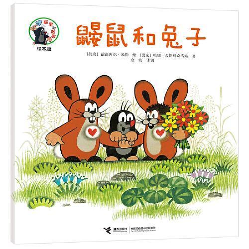 鼹鼠和兔子