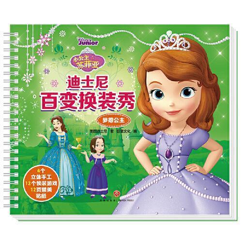 迪士尼百变换装秀 小公主苏菲亚 梦想公主