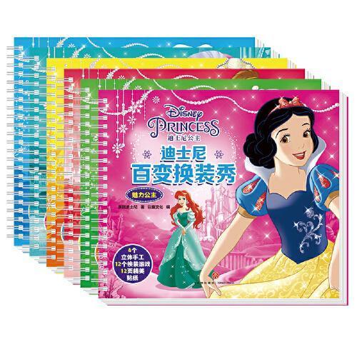 迪士尼公主百变换装秀全6册(每册含12张贴纸页+4张立体手工页)