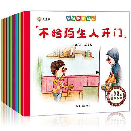 3-6岁宝宝自我保护培养系列-学会保护自己(共8册)