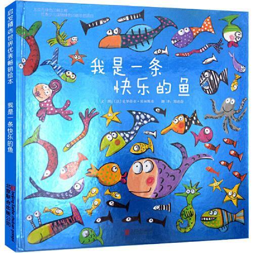 我是一条快乐的鱼 —— 喜欢鱼的小朋友必备绘本!   成名已久 充满创意与想象的经典认知绘本!