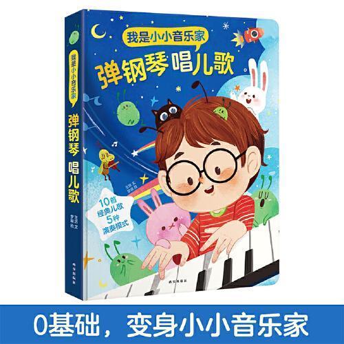 我是小小音乐家-弹钢琴唱儿歌