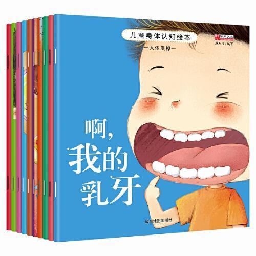 3-6岁儿童身体认知绘本--人体奥秘(共10册)