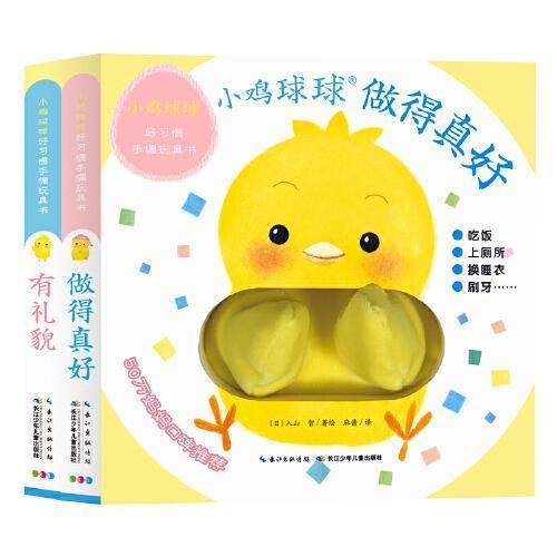 小鸡球球好习惯手偶玩具书
