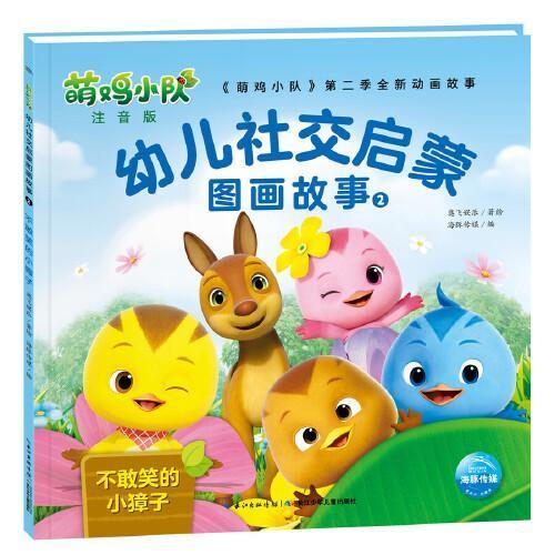 萌鸡小队幼儿社交启蒙图画故事2
