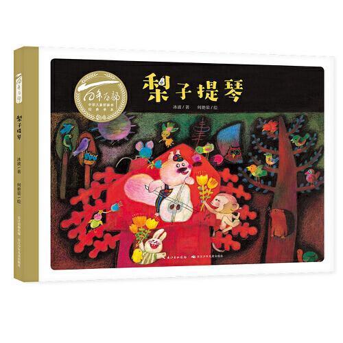 百年百部中国儿童图画书经典书系:梨子提琴