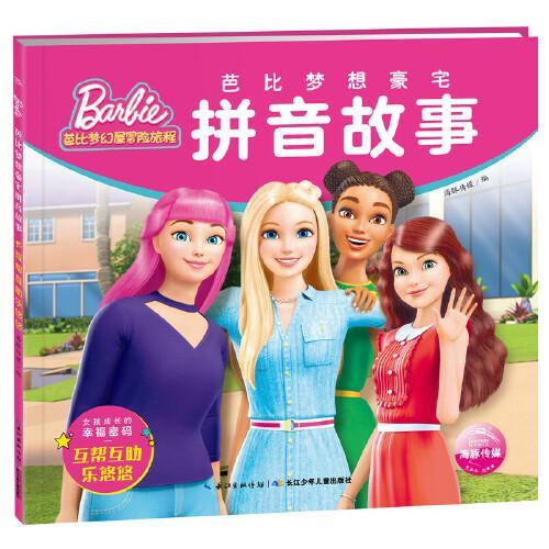 芭比梦想豪宅拼音故事