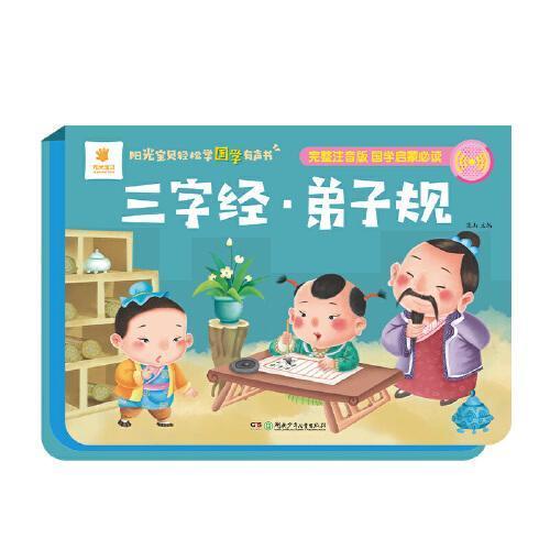 阳光宝贝轻松学有声书(第二辑):三字经&弟子规