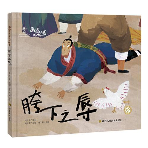 画说中国经典民间故事(第二辑)-胯下之辱
