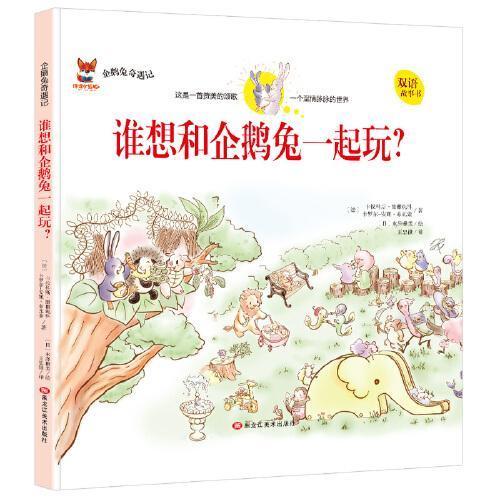 【企鹅兔奇遇记 谁想和企鹅兔一起玩】小学彩图中英双语正版全集儿童故事书绘本小学生书籍6-8-9-10-12岁一年级二年级三四五六年级必读书