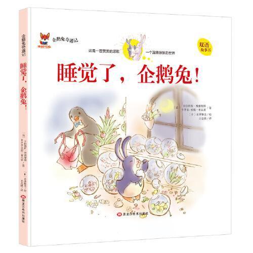 【企鹅兔奇遇记 睡觉了企鹅兔】小学彩图中英双语正版全集儿童故事书绘本小学生书籍6-8-9-10-12岁一年级二年级三四五六年级必读书