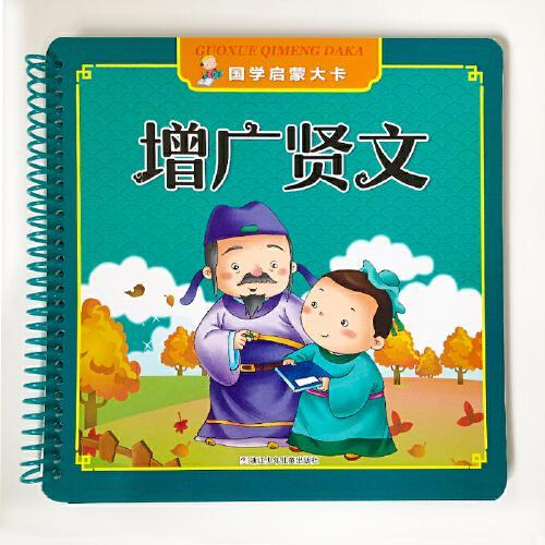 国学启蒙大卡:增广贤文