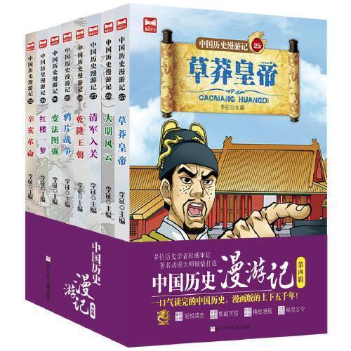 中国历史漫游记 第四辑(套装 共8册)