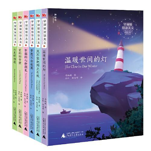 毕淑敏双语美文(全六册)