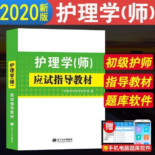 护理学(师)2020应试指导教材 全国卫生专业技术资格考试辅导用书