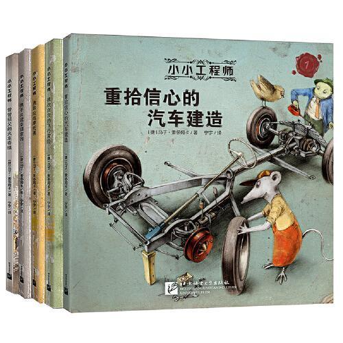 小小工程师(全5册)6-12岁 STEAM教育理念 小工程师养成绘本