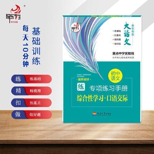初中语文专项练习手册.综合性学习.口语交际