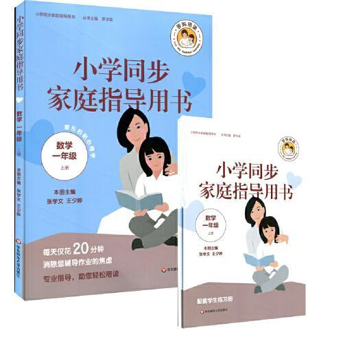 小学同步家庭指导用书(数学一年级上册)(家长的贴心帮手,每天仅花20分钟,消除您辅导作业的焦虑)