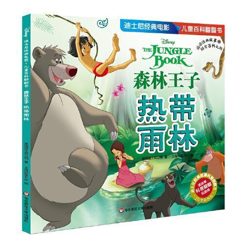 迪士尼经典电影 儿童百科翻翻书:森林王子-热带雨林