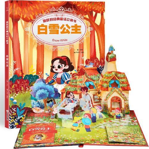 跳跃的经典童话立体书—白雪公主3D立体书幼儿书籍(3-6岁经典童话故事)