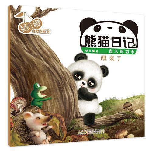 杨红樱启蒙图画书系列·熊猫日记·醒来了