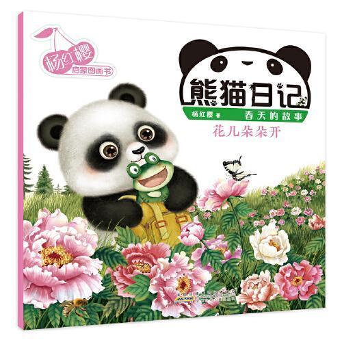 杨红樱启蒙图画书系列·熊猫日记·花儿朵朵开