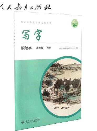 配合义务教育语文教科书 写字 钢笔字 九年级下册 配合最新部编版教材使用